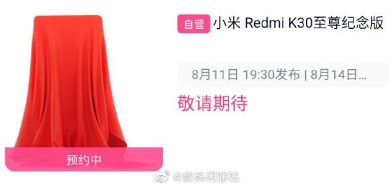 Redmi K30 Extreme Commemorative Edition  памятная версия Redmi K30 в честь 10-летия Xiaomi