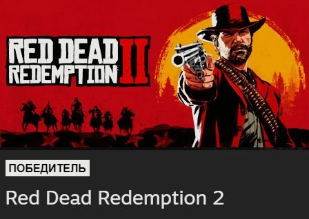 Red Dead Redemption 2  игра 2020-го года по версии Steam. В числе лучших также Half-Life: Alyx, Counter-Strike: Global Offensive и Sims 4